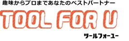 TOOL FOR U WEB本店