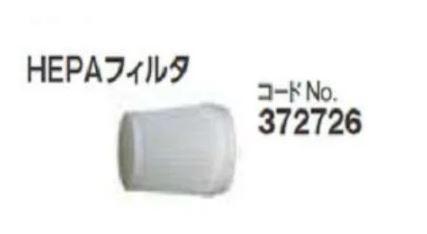 画像1: HiKOKI コードレスクリーナー用 HEPAフィルタ 372726 (1)