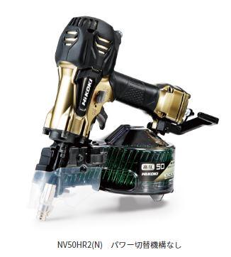 画像1: HiKOKI 高圧ロール釘打機 NV50HR2(N) ハイゴールド (1)