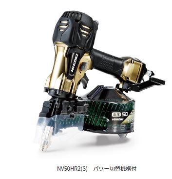 画像1: HiKOKI ロール釘打機 NV50HR2(S) ハイゴールド (1)
