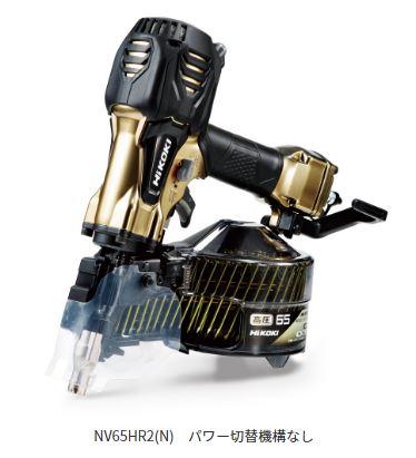 画像1: HiKOKI ロール釘打機 NV65HR2(N) ハイゴールド (1)
