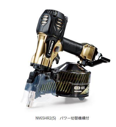 画像1: HiKOKI ロール釘打機 NV65HR2(S) ハイゴールド (1)