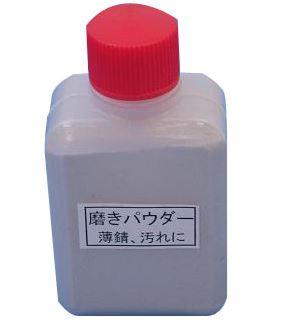 画像1: 常三郎  磨きパウダー手入道具 (1)